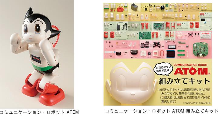 「コミュニケーション・ロボット『ATOM』」