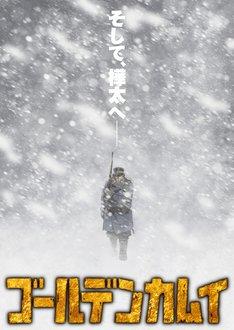 TVアニメ「ゴールデンカムイ」第3期の新ビジュアル。