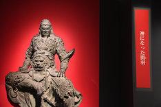 新郷市博物館所蔵の「関羽像」。