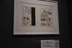 「特別展『三国志』」より、横山光輝「三国志」の原画。