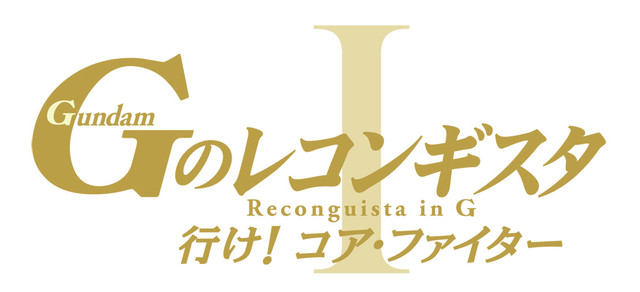 劇場版「ガンダム Gのレコンギスタ I『行け!コア・ファイター』」ロゴ