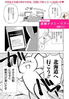 「熱烈歓迎!函館タクシーツアー」より。