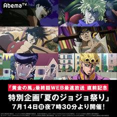 AbemaTV特別企画「夏のジョジョ祭り」ビジュアル