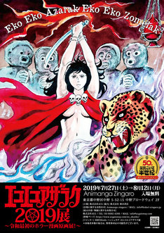 「『エコエコアザラク』2019展 ~令和最初のホラー漫画原画展!~」メインビジュアル