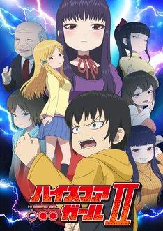 TVアニメ「ハイスコアガール II」ティザービジュアル (c)押切蓮介/SQUARE ENIX・ハイスコアガールII製作委員会