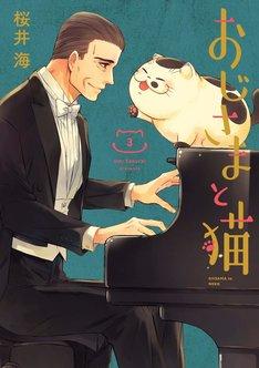「おじさまと猫」3巻