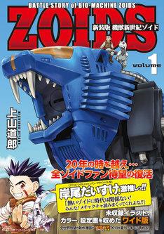 「新装版 機獣新世紀ZOIDS」1巻