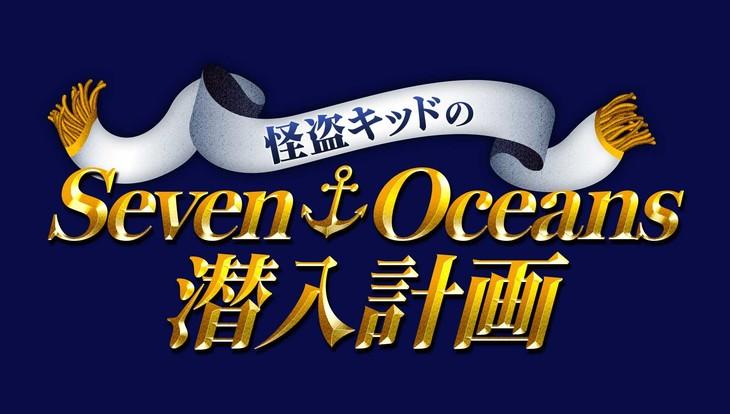 「~夏休み特別企画~『怪盗キッドのSeven Oceans潜入計画』」イメージ