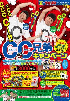「CC兄弟キャンペーン」のイメージ。