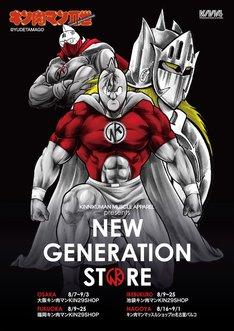 「NEW GENERATION STORE」ビジュアル