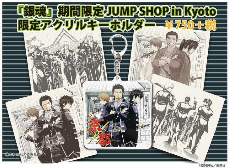 JUMP SHOP in Kyotoで販売される「銀魂」のアクリルキーホルダー。