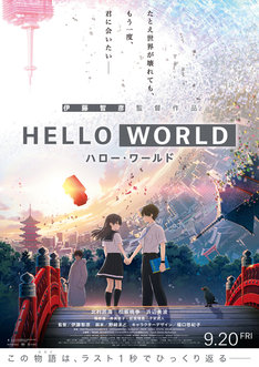 劇場アニメ「HELLO WORLD」メインビジュアル