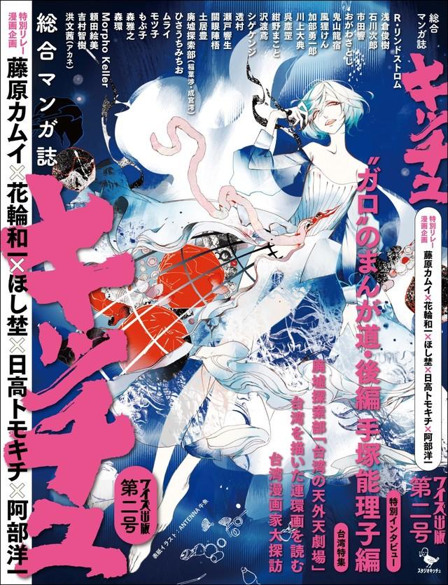 総合マンガ誌・キッチュ(ワイズ出版)2号
