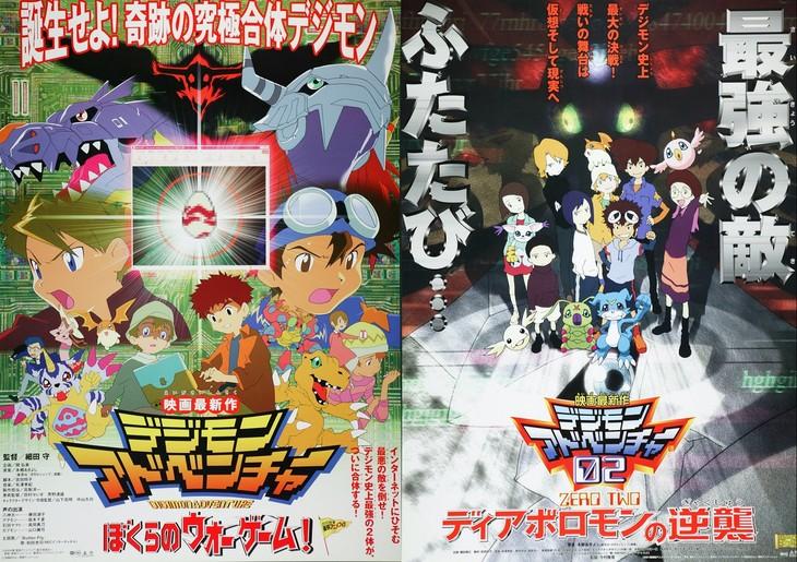 「デジモンアドベンチャー ぼくらのウォーゲーム!」「デジモンアドベンチャー02 ディアボロモンの逆襲」のポスター。