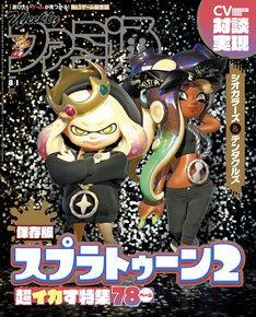 週刊ファミ通2019年8月1日号表紙。週刊ファミ通はGzブレイン発行で、KADOKAWA発売のゲーム雑誌。