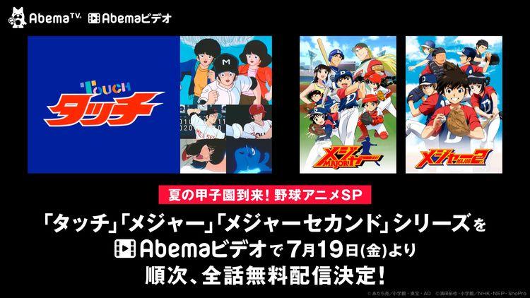 afaa0d6b5e994 AbemaTVで野球アニメSP、タッチ&メジャーシリーズを無料配信 – OTATALK