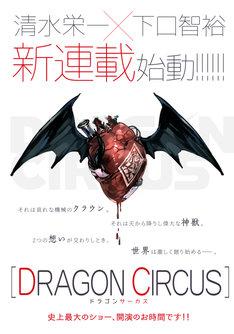 「DRAGON CIRCUS」バナー