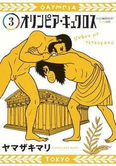 「オリンピア・キュクロス」3巻