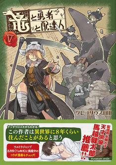 「竜と勇者と配達人」5巻(帯付き)