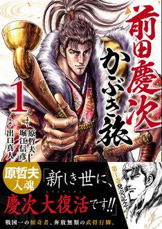 「前田慶次 かぶき旅」1巻