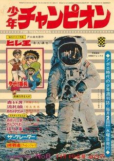 アポロ11号のニール・アームストロング船長が表紙を飾った、少年チャンピオン1969年8号。