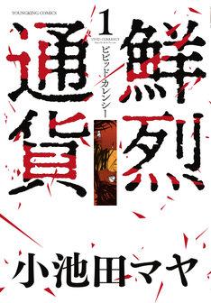 「鮮烈通貨 ビビッドカレンシー」1巻