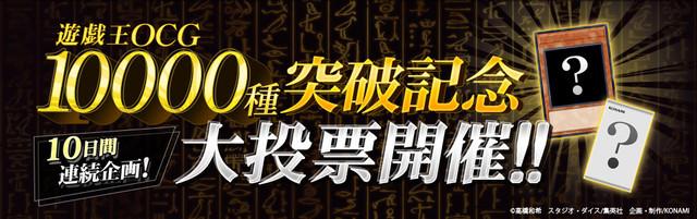 「遊戯王OCG 10000種突破記念大投票」の告知バナー。