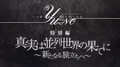 TVアニメ「この世の果てで恋を唄う少女YU-NO」特別編ビジュアル