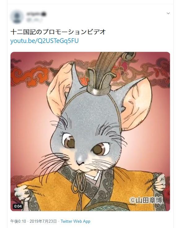 「十二国記」公式Twitterのイメージ。