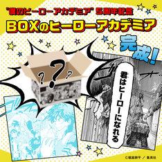 「BOXのヒーローアカデミア」