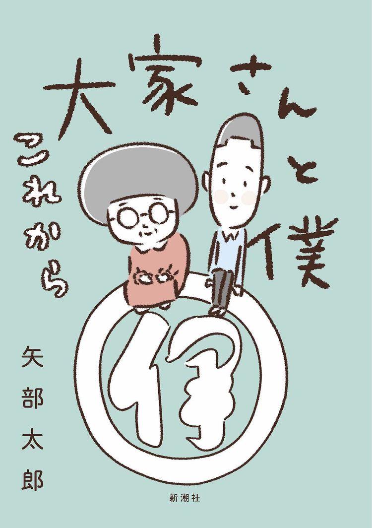 【漫画】矢部太郎、大家さんとのお別れまでを描く「大家さんと僕」続編 YouTube動画>1本 ->画像>6枚