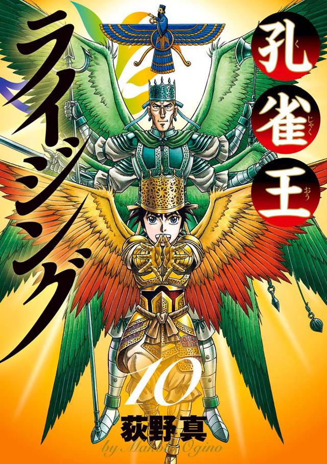 【漫画】 「孔雀王ライジング」完結巻発売、少年・孔雀の成長譚