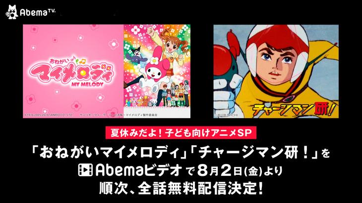 【アニメ】 AbemaTVで「おねがいマイメロディ」2作と「チャージマン研!」を全話無料配信