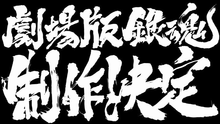 「アニメ劇場版 銀魂」告知画像