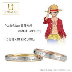ルフィのセリフを刻んだ結婚指輪。