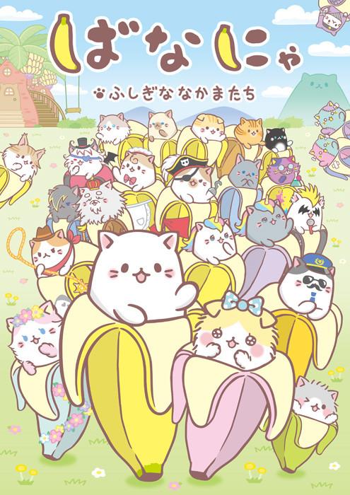TVアニメ「ばなにゃ ふしぎななかまたち」キービジュアル