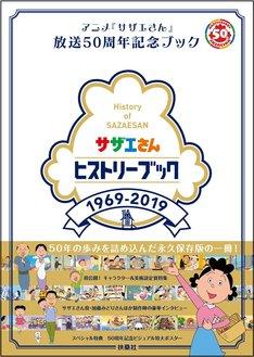 「アニメ『サザエさん』放送50周年記念ブック サザエさんヒストリーブック1969-2019」(帯付き)