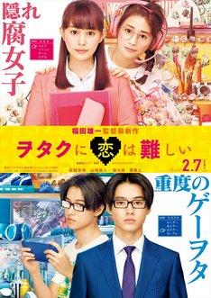 映画「ヲタクに恋は難しい」ティザービジュアル