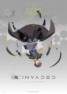 アニメ「ID:INVADED イド:インヴェイデッド」ティザービジュアル
