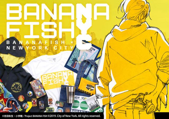 「BANANA FISH」×NYCのビジュアル。