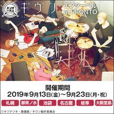 「TVアニメ『ギヴン』 × エンターベル at PRONTO」