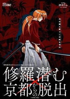 「修羅潜む京都からの脱出~己の剣と拳でこの町を守れ~」のビジュアル。