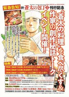 「新・蒼太の包丁」2巻刊行記念イベントの案内。