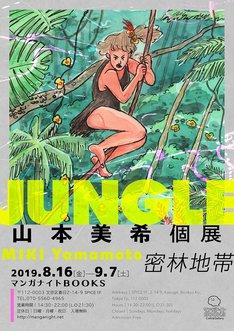 「山本美希個展 JUNGLE(密林地帯)」のビジュアル。