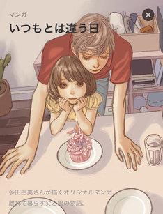 多田由美の描き下ろし作品「いつもとは違う日」扉ページ。