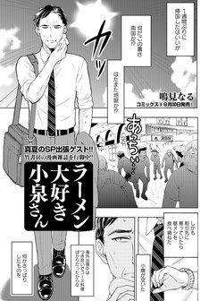 「ラーメン大好き小泉さん」出張エピソードの扉ページ。
