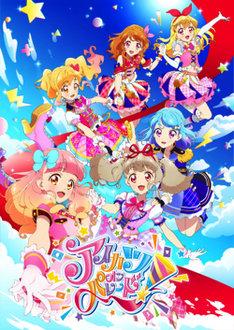 TVアニメ「アイカツオンパレード!」キービジュアル