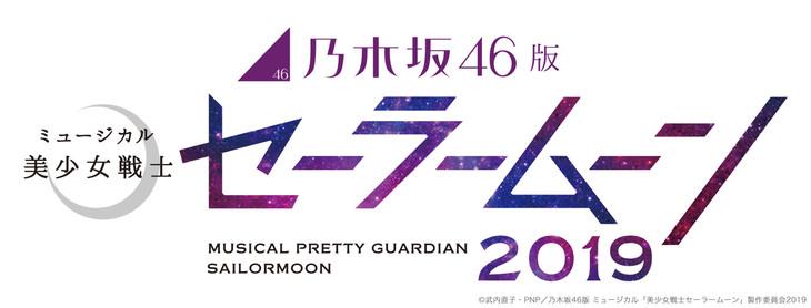 「乃木坂46版 ミュージカル『美少女戦士セーラームーン』2019」ロゴ