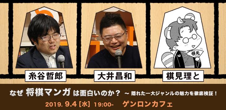 【イベント】大井昌和出演のトークイベント「なぜ将棋マンガは面白いのか?」ゲンロンで開催