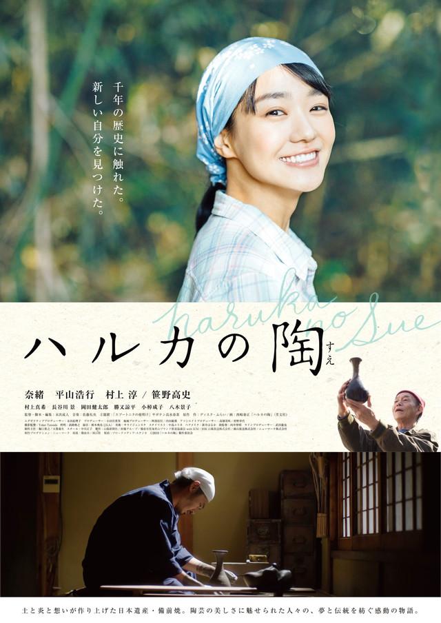 【映画】 陶芸に打ち込む元OL描く「ハルカの陶」実写映画版が11月公開、ビジュアルも